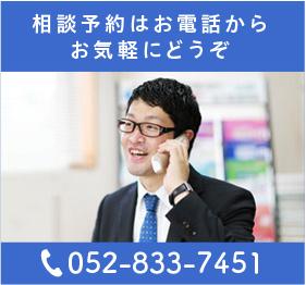 相談予約はフリーダイヤルからお気軽にどうぞ:0120-782-008